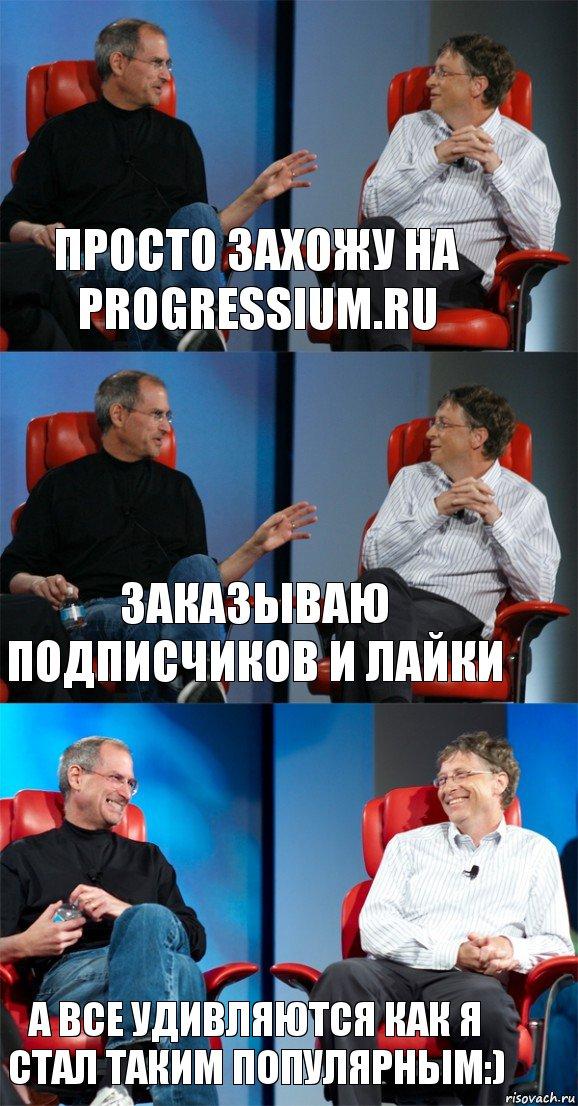 комикс progressium.ru